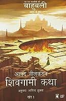 SHIVAGAMI KATHA BAHUBALI KHANDA 1 (Hindi) [Paperback] [Jan 01, 2017] AnandNeelakantan