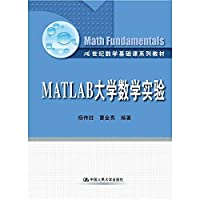 MATLAB Experimental Mathematics. University of the 21st century. the basic course of mathematics textbook series(Chinese Edition)