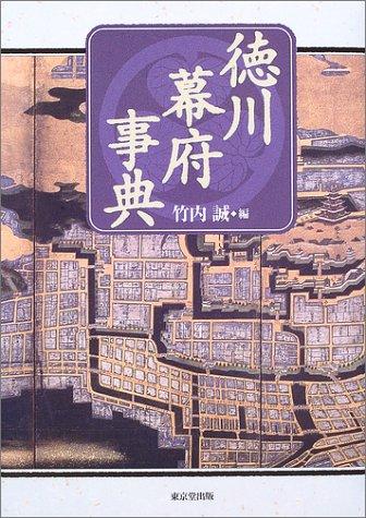 徳川幕府事典の詳細を見る