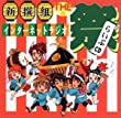 新撰組 インターネット・ラジオ☆THE 祭