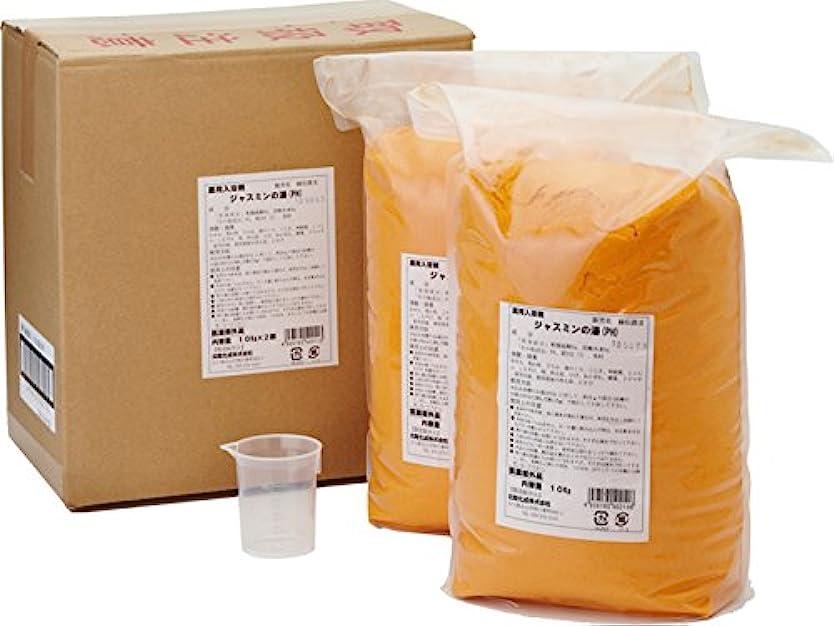 不完全クランシー反論者入浴剤 ジャスミンの湯 / 20kg(10kg×2) ケース