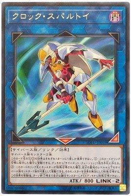 Yu-Gi-Oh! / 10. Periode / 06 Kugeln / SOFU-JP 039 Uhr Spartoi R