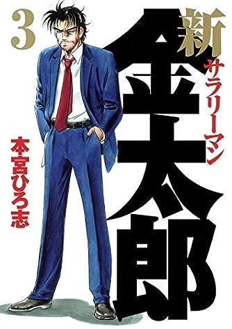新サラリーマン金太郎 3 (ヤングジャンプコミックス)