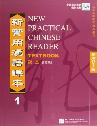 New Practical Chinese Reader Volume 1 - Textbook [Traditional Character Edition].