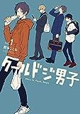 クールドジ男子 1巻【デジタル版限定特典付き】 (デジタル版ガンガンコミックスpixiv)