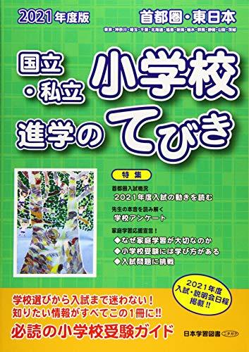 首都圏・東日本 国立・私立小学校進学のてびき〈2021年度版〉