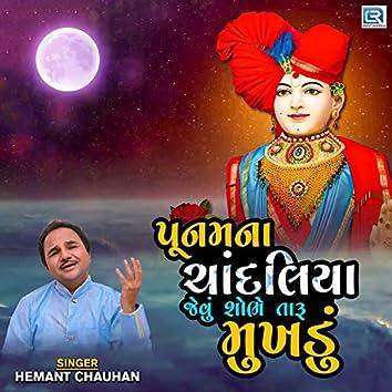 Poonam Na Chandaliya Jevu Taru Mukhdu