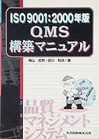QMS構築マニュアル―ISO9001:2000年版