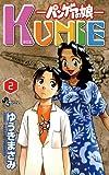 パンゲアの娘 KUNIE(2) パンゲアの娘 KUNIE (少年サンデーコミックス)