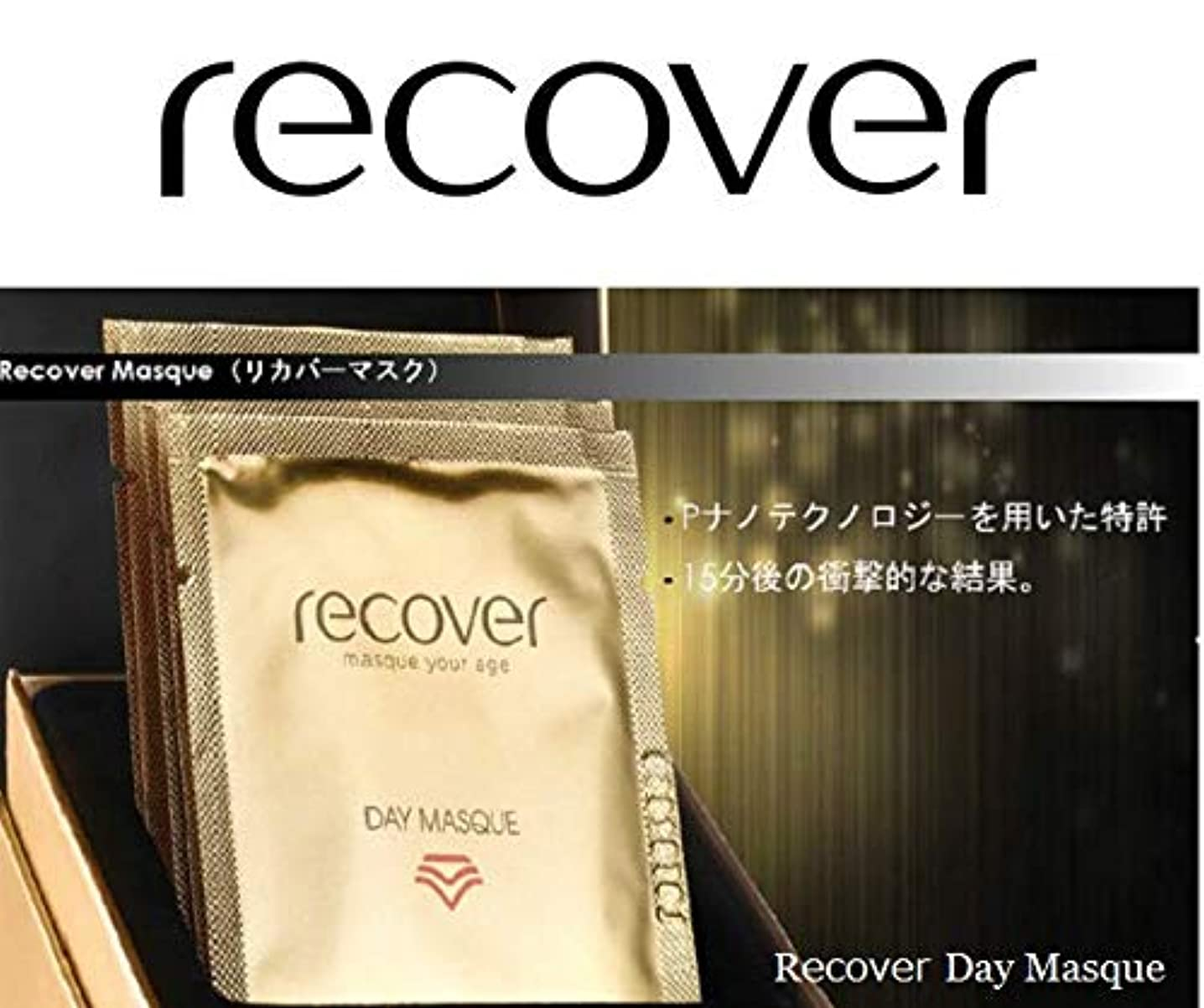 横銛コマース【シークレット】 R-デイマスク3.3g×8