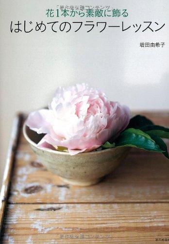 花1本から素敵に飾る はじめてのフラワーレッスン