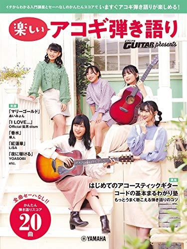 ヤマハムックシリーズ204 Go! Go! GUITAR presents 楽しいアコギ弾き語り (ヤマハムックシリーズ 204)の詳細を見る