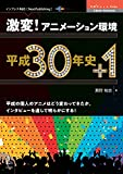 激変!アニメーション環境 平成30年史+1 (OnDeck Books(NextPublishing))