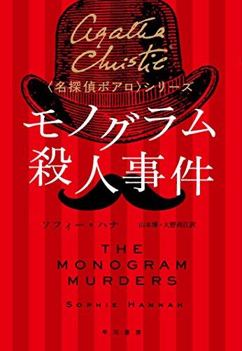 モノグラム殺人事件 (〈名探偵ポアロ〉シリーズ)の詳細を見る
