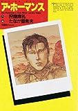 ア・ホーマンス (アクションコミックス)