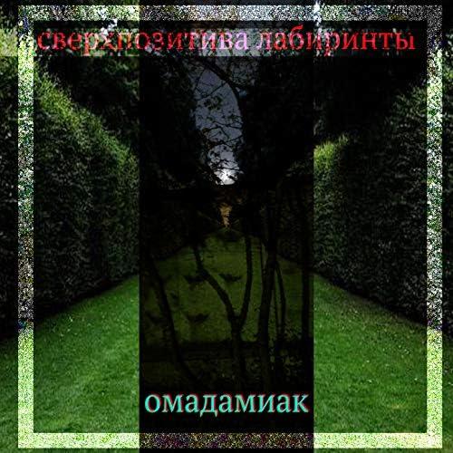 омадаммиак