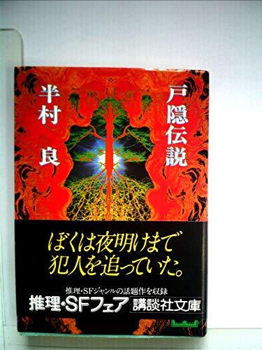 戸隠伝説 (1977年)