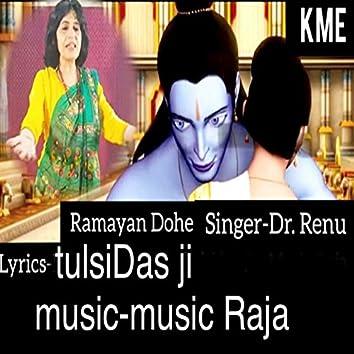 Ramayan Dohe