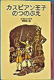 カスピアン王子のつのぶえ (岩波少年文庫 (2102)―ナルニア国ものがたり 2)