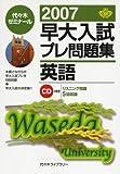 早大入試プレ問題集英語 (2007)