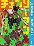 チェンソーマン【期間限定無料】 1 (ジャンプコミックスDIGITAL)