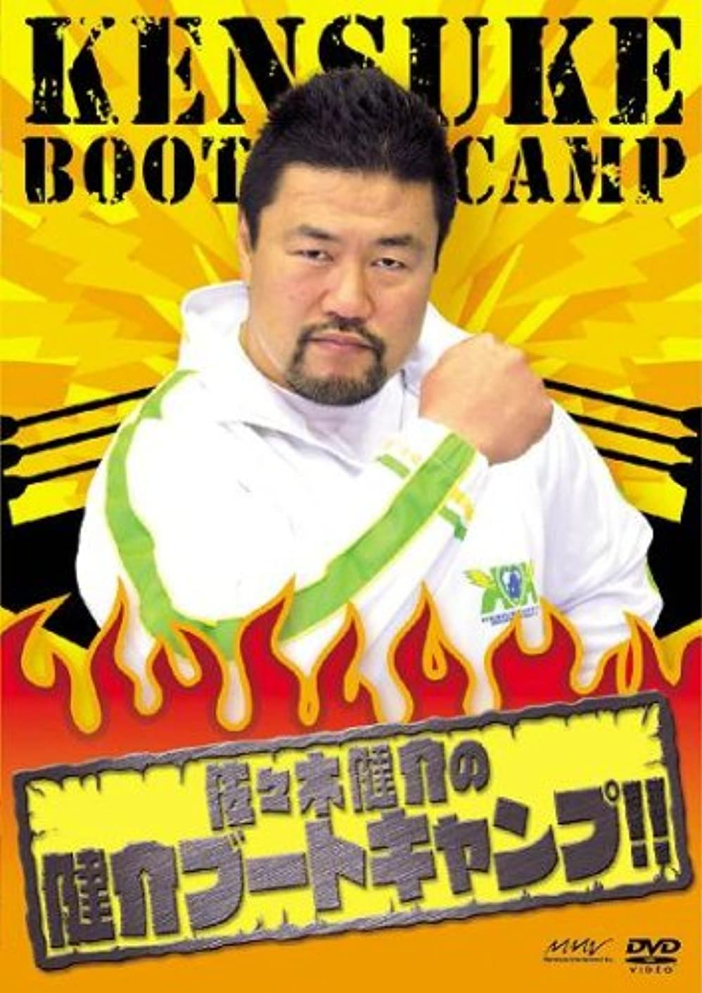 短くする起きる幻滅する佐々木健介の健介ブートキャンプ!! [DVD]