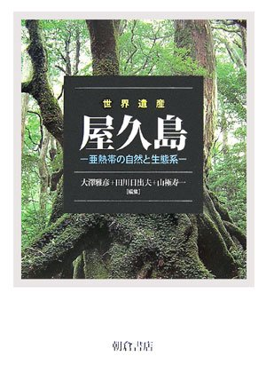 世界遺産 屋久島―亜熱帯の自然と生態系