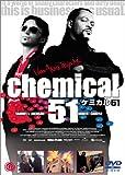 ケミカル51 DTS版 ― スペシャル・エディション [DVD] image