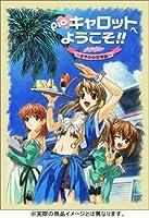 PIAキャロットへようこそ!劇場版~さやかの恋物語~DVD完全版〈初回限定パッケージ〉