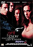ラストサマー2[DVD]