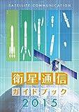 衛星通信ガイドブック2015