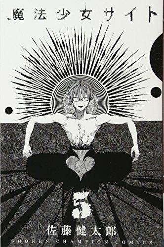 魔法少女サイト 5 (少年チャンピオン・コミックス) - 佐藤健太郎