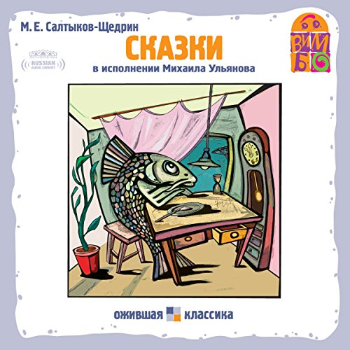 Tales of Saltykov-Shchedrin cover art