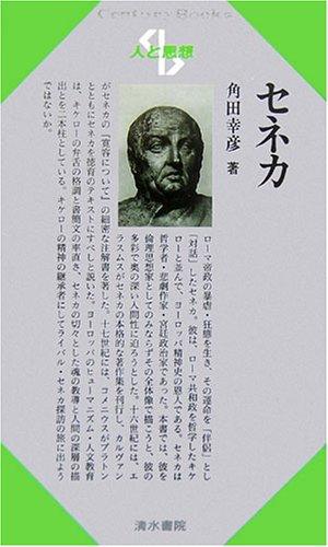 セネカ (Century Books―人と思想)の詳細を見る