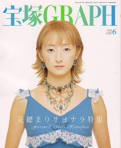 宝塚GRAPH (グラフ) 2006年 06月号 [雑誌]