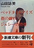 ベッド タイム アイズ指の戯れ・ジェシーの背骨 (新潮文庫)