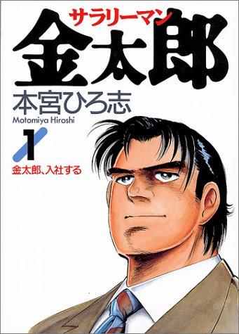 サラリーマン金太郎 1 (ヤングジャンプコミックス)