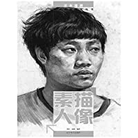 Sketch portrait(Chinese Edition)