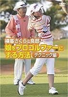 横峯さくら&良郎 娘をプロゴルファーにする方法・テクニック編 [DVD]