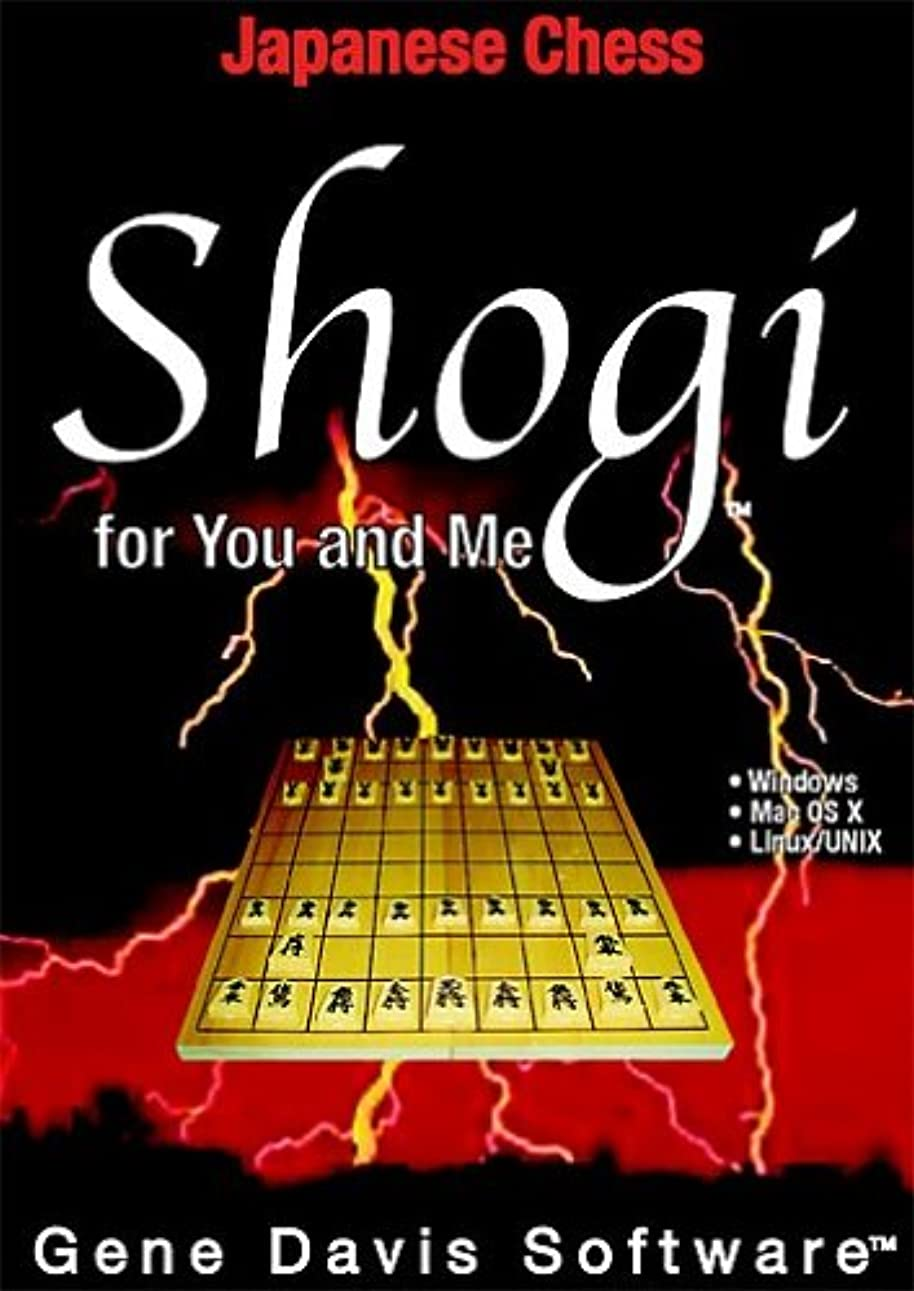 Shogi for You and Me v1.1 (輸入版)