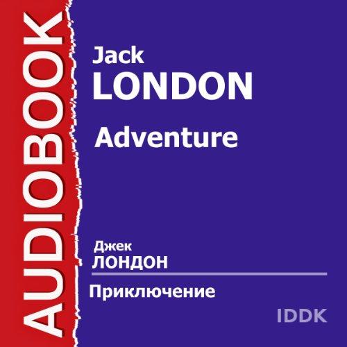 Adventure [Russian Edition] audiobook cover art