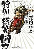 特別模範男 (宝島SUGOI文庫)