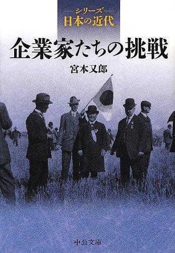 シリーズ日本の近代 - 企業家たちの挑戦 (中公文庫)