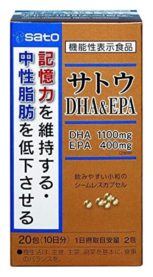 昼食薬を飲む薬理学佐藤製薬のサトウDHA&EPA 20包(約10日分)[機能性表示食品]