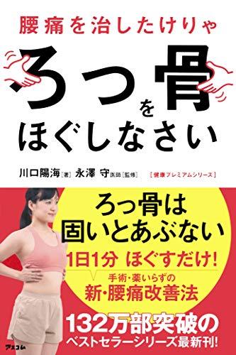 腰痛を治したけりゃろっ骨をほぐしなさい(健康プレミアムシリーズ)