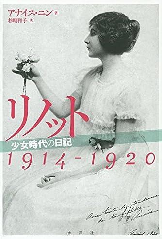リノット―少女時代の日記 1914‐1920