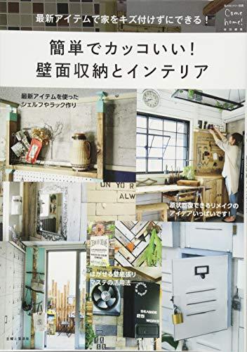簡単でカッコいい! 壁面収納とインテリア (私のカントリー別冊)