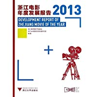 Zhejiang movie Annual Development Report (2013)(Chinese Edition)