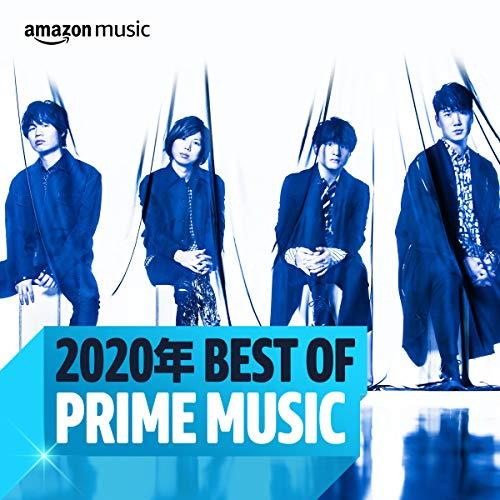 2020年 Best of Prime Music