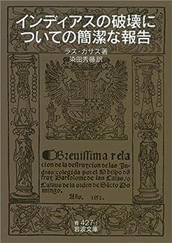 [ラス・カサス, 染田 秀藤]のインディアスの破壊についての簡潔な報告 (岩波文庫)